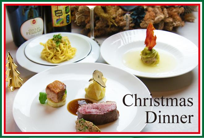 クリスマスディナーのご案内